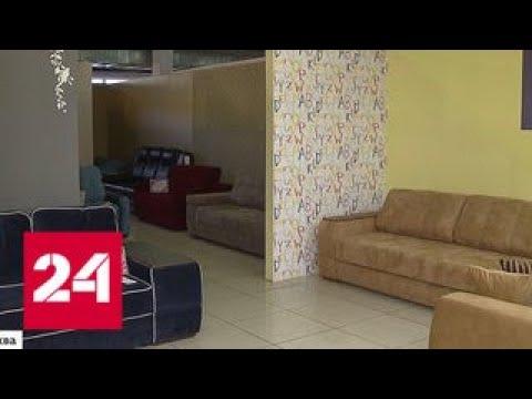 Охранник превратил торговый зал мебельного центра в отель на час - Россия 24 - DomaVideo.Ru