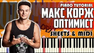 Макс Корж - Оптимист | Piano Tutorial + Ноты & MIDI