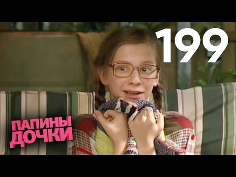 Папины дочки | Сезон 10 | Серия 199