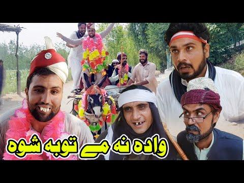 WADA NA ME TUBA SHAWA Pashto Funny Video By Chapa Vines