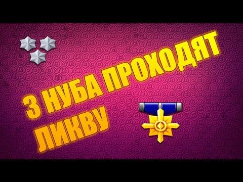 WARFACE |  ЛИКВИДАЦИЯ В 3! ЛИТ,МИШАНЯ,МС-СЕРЁГА