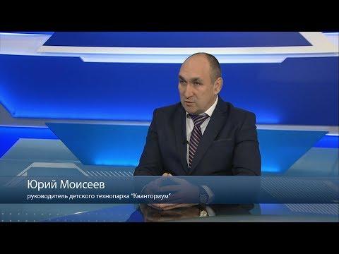 Юрий Моисеев, руководитель детского технопарка «Кванториум». Выпуск 21.12.18
