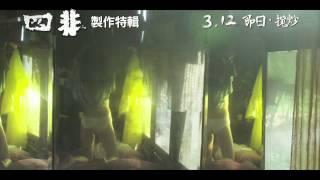 《四非》(Guilty) 製作特輯(Part 2) -3.12 即日攬炒