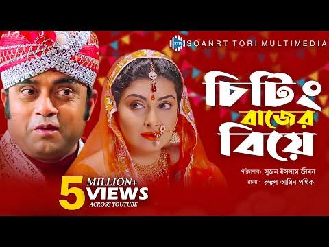 Download Cheatingbajer Biye । চিটিংবাজের বিয়ে । Akhomo Hasan । Mukti । Bangla Natok 2019 । STM hd file 3gp hd mp4 download videos