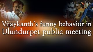 Vijaykanth's funny behaviour in Ulundurpet public meeting - Red Pix 24x7