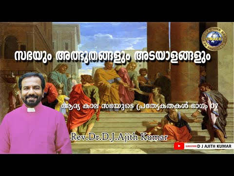 REV.DR.D.J.AJITHKUMAR/GURUVACHANM EPISODE-7 (14.02.2020)