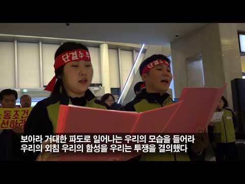 20181205가천대길병원지부 조정신청보고대회