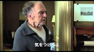 『愛、アムール』予告編