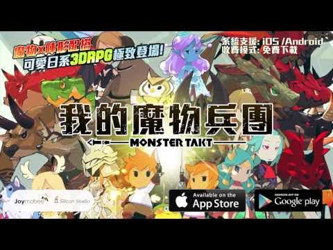 Video of 我的魔物兵團 Monster Takt