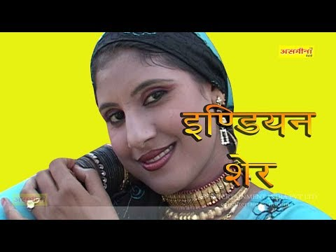 Video INDIAN Sher PART 2 Full ||hd || asmeena mewati song 2018 download in MP3, 3GP, MP4, WEBM, AVI, FLV January 2017