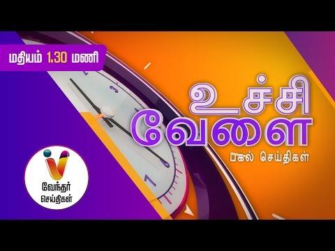 Afternoon Tamil News 04-10-2015