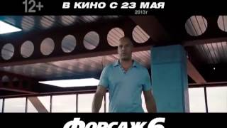Nonton Fast & Furious 6/ Форсаж 6  Русский ТВ-спот #2 Film Subtitle Indonesia Streaming Movie Download
