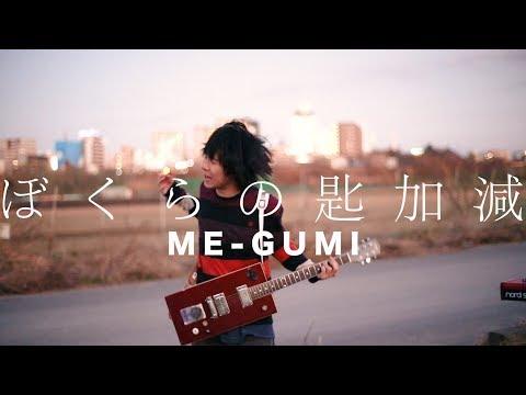 , title : 'め組「ぼくらの匙加減」MUSIC VIDEO'