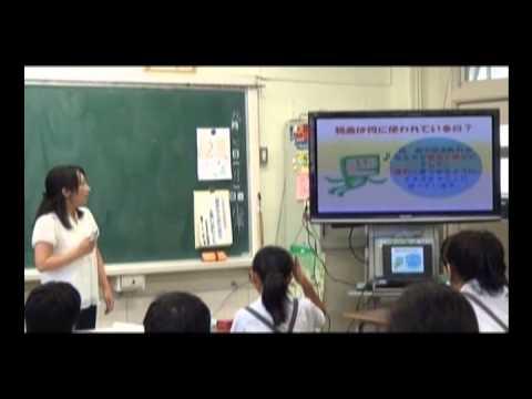 租税教室 中央区立常盤小学校 公開授業