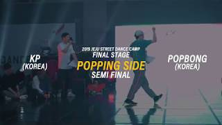 KP vs Popbong – JSDC 2019 POPPING SEMI FINAL