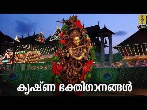 🔴(LIVE) ശ്രീ കൃഷ്ണ ഭക്തിഗാനങ്ങൾ  Sree Krishna Devotional Songs Malayalam