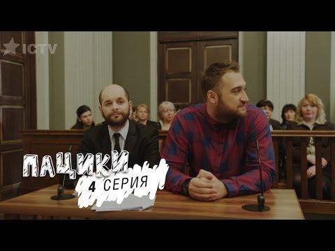 Пацики - 4 серия (видео)