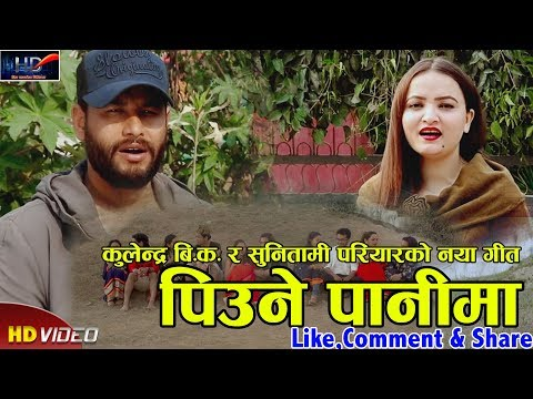 (Kulendra BK'New Nepali Song    Piune Panima    Sunitami Pariyar  207/2018 - Duration: 17 minutes.)