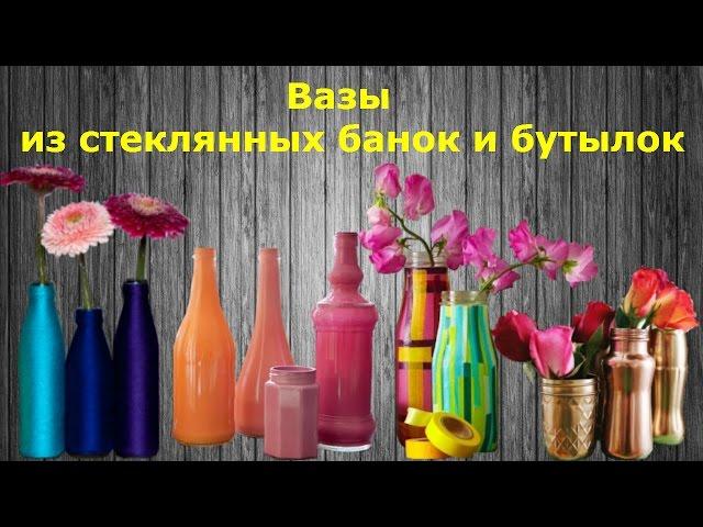 как из банки сделать вазу