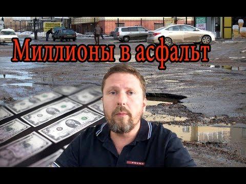 "Министр Омелян и схема ""миллионы на битум"""