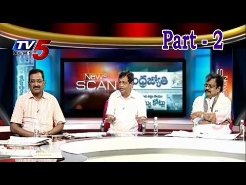 News Scan Debate On AP Loan Waiver Scheme | Part 2 : TV5 News