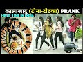 जादूटोना- टोटका PRANK IN JAIPUR ! black magic prank in india ! scary prank 2017 by 3 jokers