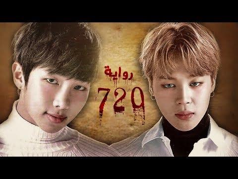 BTS [ FF Video ] Horror 720 EP9 | رواية الرعب 720 الجزء التاسع (видео)