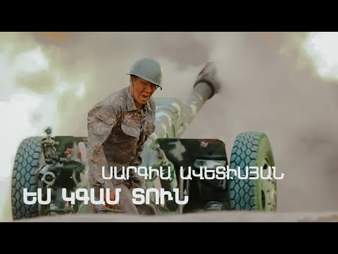 Sargis Avetisyan - Es kgam tun