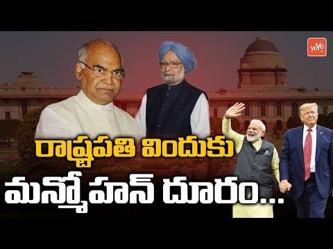Manmohan Singh Declines To Attend Trump's Dinner | Namaste Trump | Trump India Visit | YOYO TV