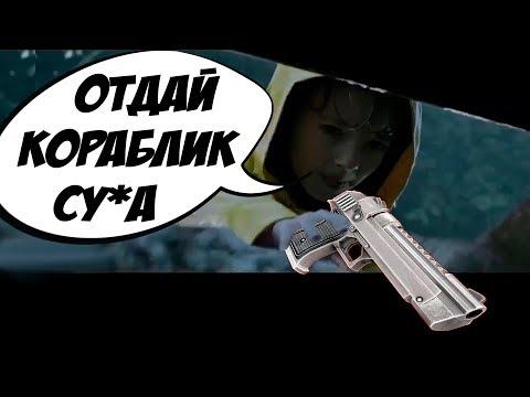 Фильм Оно 2017 - Пародия !!! Озвучка Гоблина (видео)