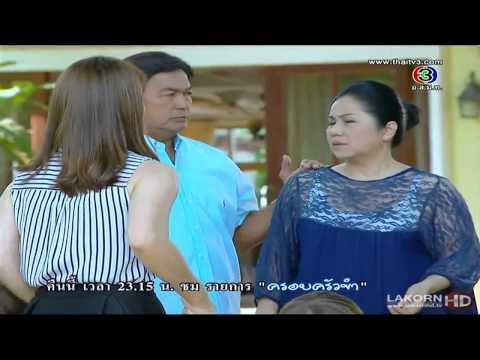 อย่าลืมฉัน ตอนที่ 9 Yah Leum Chan 1 พฤษภาคม 2557 Thai KK (видео)