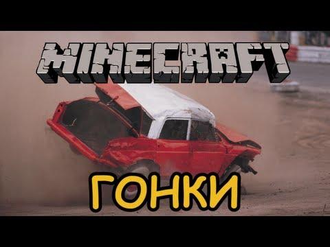 Гонки на Выживание в Minecraft - Мини-Игры