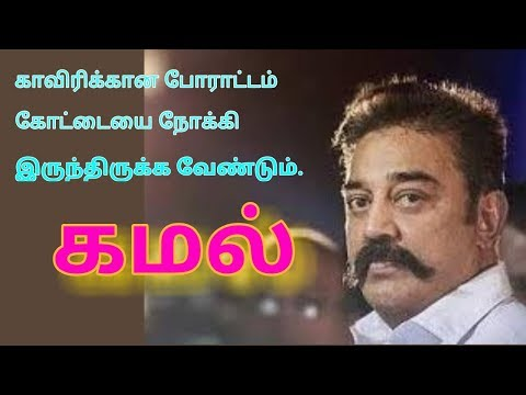 Kamal says that you should have marched towards fort.|| Daily trend 24/7