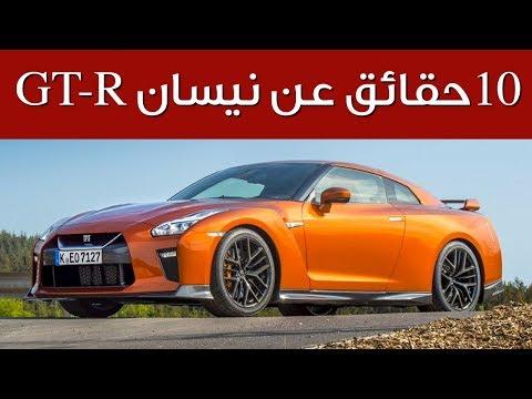 العرب اليوم - 10 حقائق لا تعرفها عن نيسان GT-R