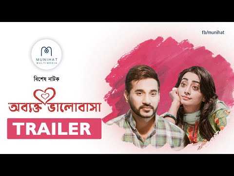 Obykto Bhalobasa | Official Trailer। Sajal Noor। Orsha । New Bangla Natok 2019 | Munihat Multimedia
