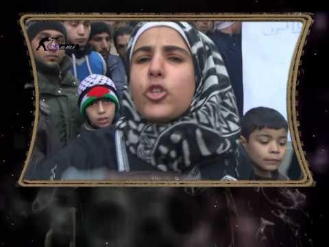 حملة الوفاء لأرض الشهداء الغوطة - فاصل إمرأة فلسطينية في مخيم اليرموك