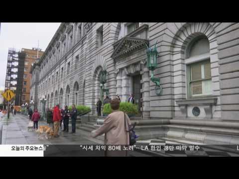 트럼프 행정명령, 항소법원서도 제동  5.25.17 KBS America News