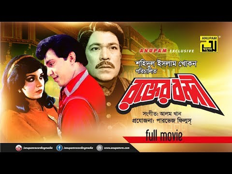 Rokter Bondhi | রক্তের বন্দী | Mahmud Koli & Anju | Bangla Full Movie
