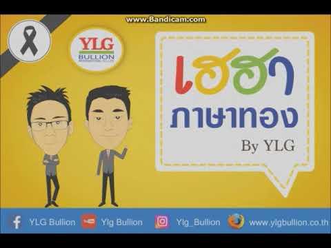 เฮฮาภาษาทอง by Ylg 04-10-2560