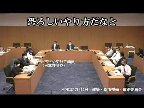 横浜版IRカジノ実施方針案について③ 2020.12.14 横浜市常任員会