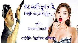 Video করেছি ভুল আমি- প্রথম দেখায় ভালোবেসে,, Bangla hd sad song- korechi vul ami,, by S I Tutul.,, MP3, 3GP, MP4, WEBM, AVI, FLV Agustus 2019