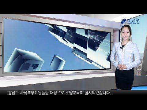 2017년 12월 첫째주 강남구 종합뉴스
