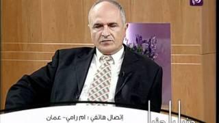 د. وصفي العدوان يتحدث عن التهاب الانف التحسسي / رؤيا