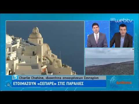 Σαντορίνη | Πλάνα από την προετοιμασία για τις παραλίες ενόψει καλοκαιριού | 29/04/2020 | ΕΡΤ