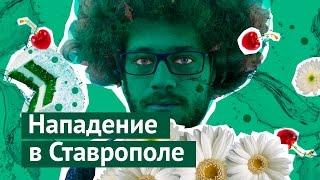 Как на меня напали в Ставрополе