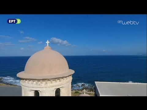 Φωτεινά Μονοπάτια «Τα μοναστήρια της Κρήτης» | 17/12/2019 | ΕΡΤ
