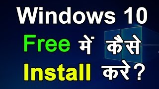 How To Install Microsoft Windows 10 For Free Officially - Step By Step In Hindi