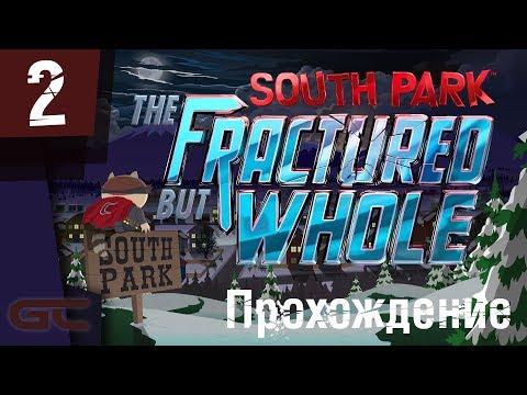 South Park: The Fractured but Whole ● ПРОХОЖДЕНИЕ #2 ● ПЕРВЫЕ БИТВЫ