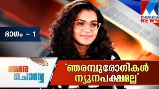 Video Men are not my enemies, says Parvathy| Manorama News MP3, 3GP, MP4, WEBM, AVI, FLV Desember 2018