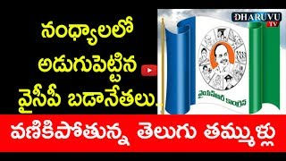 We are Watching DHARUVU TV. It is a leading Telugu News Channel, bringing you the first account of all the latest news online from around the world including ...